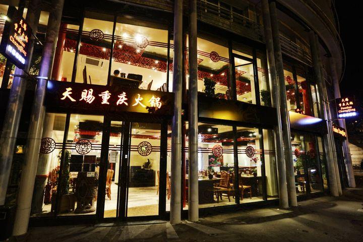 Cover for venue: Fondue Chongqing